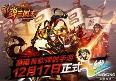 蓝港首款弹射手游《乱弹三国志》12月17日正式上线