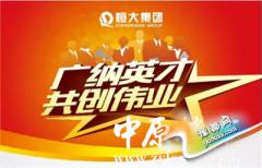 恒大河南公司南阳项目 广纳英才 共创伟业!
