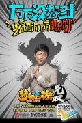 王大锤扮演者白客助力《梦幻西游无双版》新品发布会