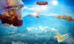《航海世纪》十一周年 全新传奇版本来袭