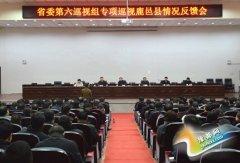 省委第六巡视组专项巡视鹿邑县情况反馈会召开