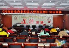 陕县举办《河南省政府非税收入管理条例》知识竞赛