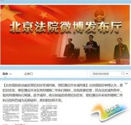 北京高院裁定罪犯刘志军减刑案、罪犯薄谷开来减刑案