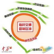今天举行安保预演 部分区域和道路临时交通管制