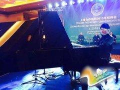 上合组织招待会在京召开 朗朗:用音乐连接各国