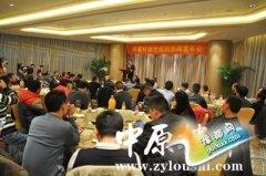 郑州绿建材盛世起航新闻发布会盛大启幕