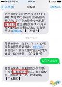 用广发信用卡还京东白条4238元 惨遭第一次临时冻结