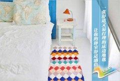 一张舒适又易打理的床边地毯 令卧室舒适感倍增