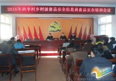 陕县食药监局观音堂所对所辖区开展食品安全培训