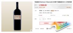 中国最贵的葡萄酒排行榜