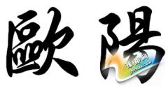 欧阳姓氏的起源