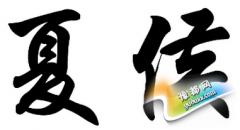 夏侯姓氏的起源