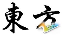 东方姓氏的起源