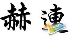 赫连姓氏的起源