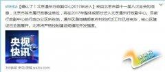 北京市属行政事业单位2017年迁入通州