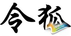 令狐姓氏的起源