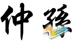 仲孙姓氏的起源