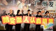 """电影《万万没想到》广州造势 陈柏霖被评""""自带喜剧光环"""""""
