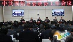 固始县召开县委政协工作会议