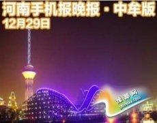河南中牟手机报12月29日