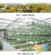 中牟:田园理念构建产业体系