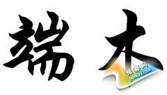 端木姓氏的起源