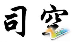 司空姓氏的起源