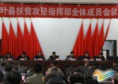 叶县扶贫攻坚指挥部全体成员会议召开