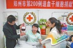 """郑州女护士长捐""""生命种子"""" 为郑州第200例"""