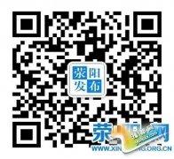 荥阳市水务局全面部署安全生产工作