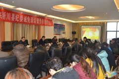 """淅川对""""四风""""问题突出的一单位进行封闭式集中教育"""