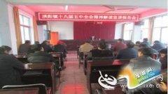 渑池县洪阳镇举办党的十八届五中全会精神宣讲报告会