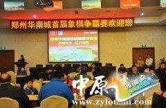 楚汉争霸郑州华南城首届象棋争霸赛圆满成功