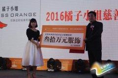 """2016橘子小姐魅在途中""""另一种美丽捐赠仪式"""""""