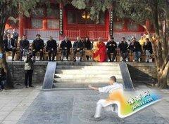 登封少林寺迎来上合多国政要,观看少林武术表演