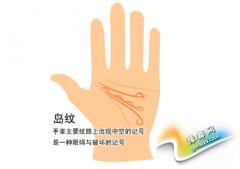 手相分析:不同部位的岛纹
