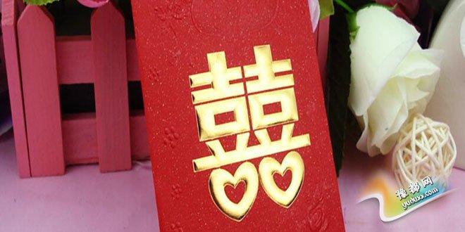 结婚红包礼仪解析 新人必知的礼节讲究