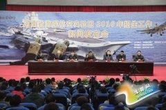 河南省海军航空实验班招生工作新闻发布会举行