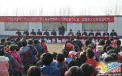 平舆县举行关爱孤儿、关心留守儿童、温暖冬天活动