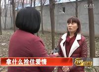河南公共频道百姓调解报道《拿什么拴住爱情》