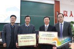 中小学名校长领航班河南省选派学员校长工作室授牌