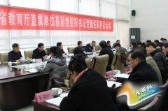 省教育厅召开直属单位(学校)党建述职评议会