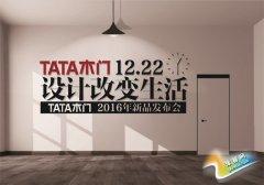 把家放在手心上 TATA木门新品开启智能安居生活