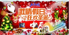【恒大山水城】岁末钜献 狂欢圣诞华丽来袭