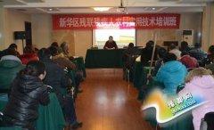 区残联举办农村实用技术培训班