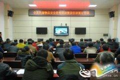 卢氏县公安局召开民爆物品安全管理培训会
