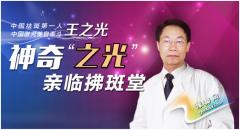 """贺新年!""""中国祛斑第一人""""王之光亲临郑州拂斑堂"""