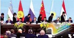 """""""上合会议""""召开 支持建设丝绸之路经济带倡议"""