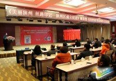 三门峡市陕州区举行邮票首发式