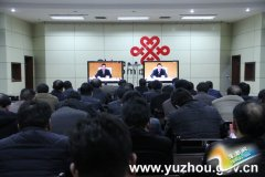 全国安全生产电视电话会议召开